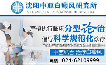 沈阳中亚白癜风研究所属于什么医院