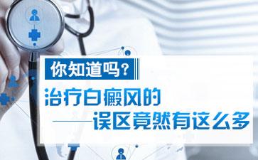 沈阳中亚白癜风专科医院